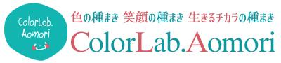ColorLab.Aomoriカラーラブ青森