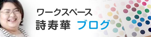 ワークスペース詩寿華ブログ